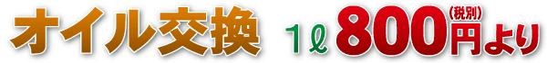 オイル交換1ℓ800円より